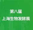2020第八屆上海生物發酵展將于8月26日與您見面
