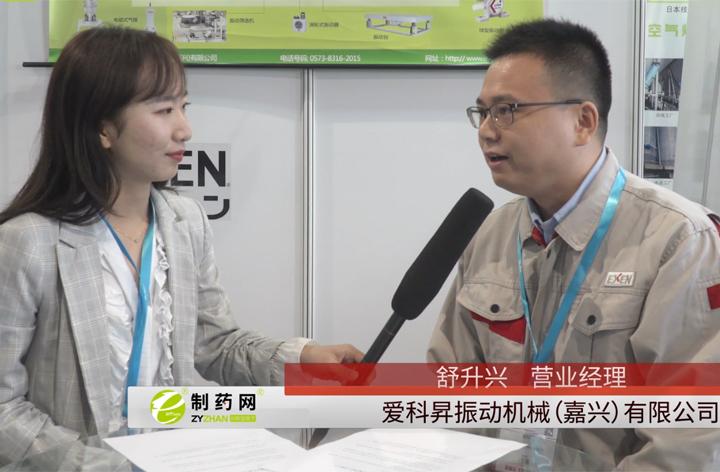 專訪愛科昇振動機械(嘉興)有限公司營業經理舒升興