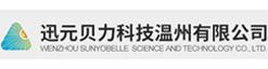 迅元貝力科技(溫州)有限公司