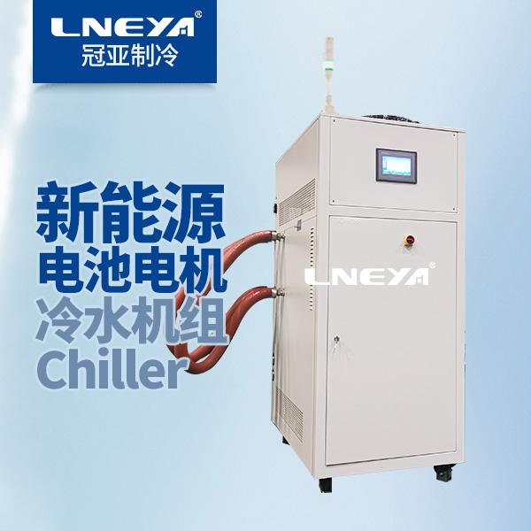 电池深冷器Chiller