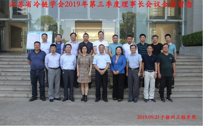 精創當選江蘇省冷鏈學會副理事長單位