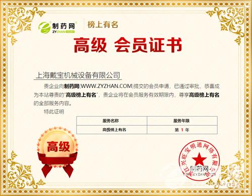 上海戴寶致力于將管式離心機技術發揚光大