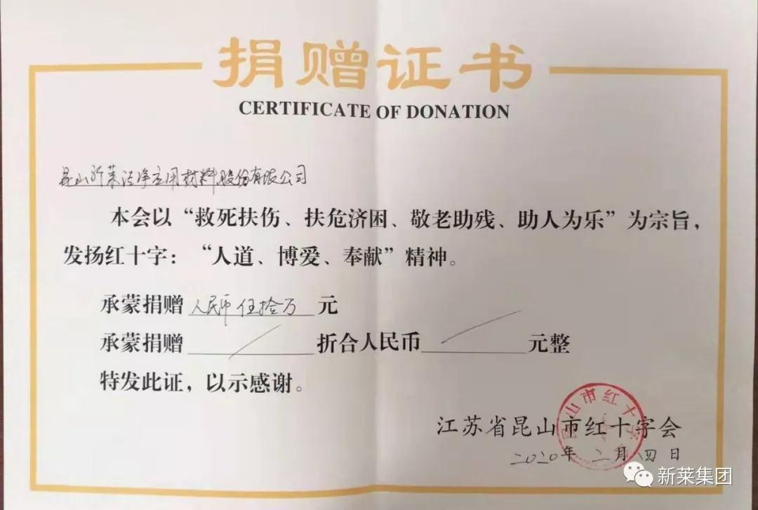 战疫情在行动,新莱集团捐助50万助力疫情防控